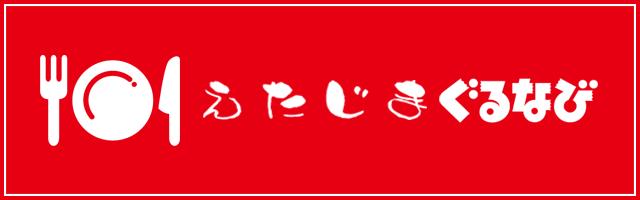 gurunavi_banner